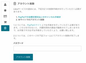 アカウント画面