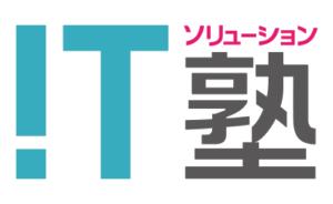 ITソリューション塾