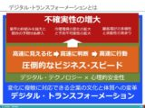 【解説書】デジタル・トランスフォーメーション ビジネス・ガイド