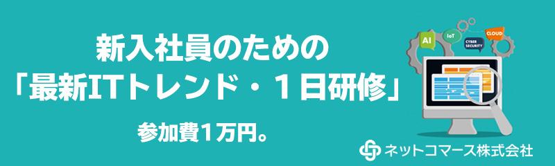 https://www.netcommerce.co.jp/juku/shinjin