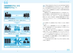 本書内の図表:「自家発電モデル」から「発電所」モデルへ