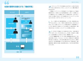 本書内の図表:ルールベースと統計アプローチによる「機械学習」