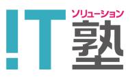 【ITソリューション塾】最新教材ライブラリ *最新・第32期*
