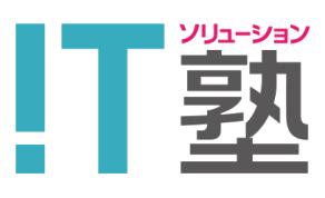 【ITソリューション塾】最新教材ライブラリ *第31期教材へ順次更新中*