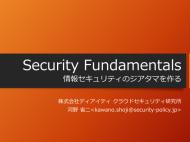 【ITソリューション塾・特別講義】Security Fundamentals / 情報セキュリティのジアタマを作る